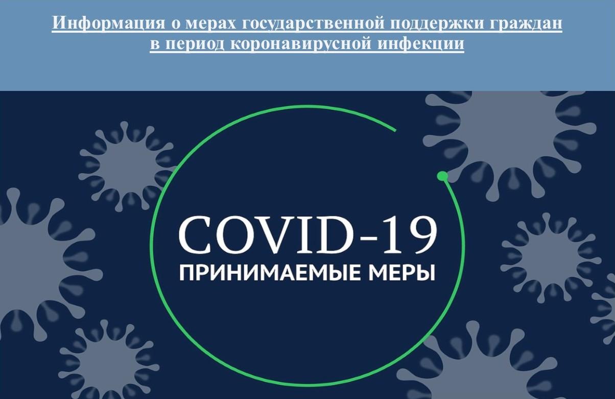 """""""Информация о мерах государственной поддержки граждан в период коронавирусной инфекции"""""""