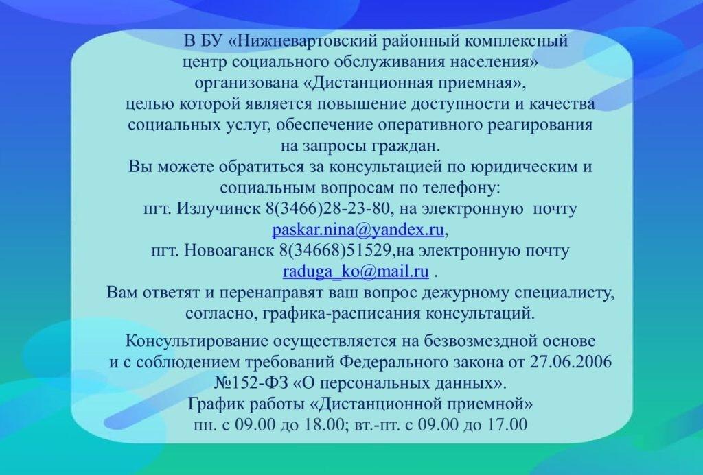 """""""Дистанционная приемная"""""""