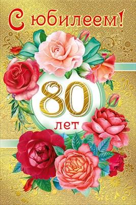 """Открытка """"С Юбилеем! 80 лет"""""""
