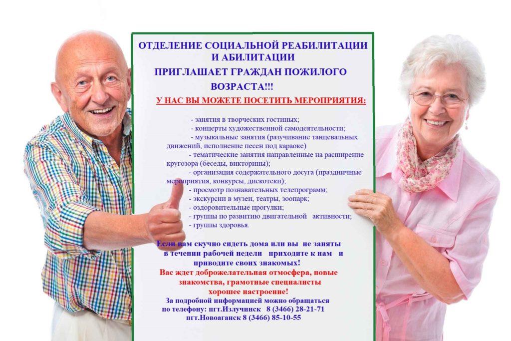 Отделение социальной реабилитации и абилитации приглашает граждан пожилого возраста