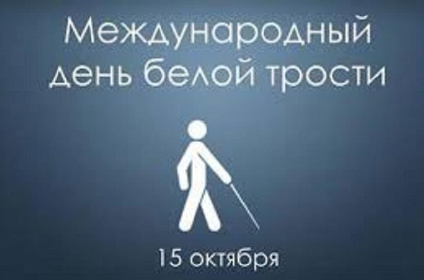 """Надпись: """"Международный день белой трости"""" 15 октября Нарисован человечек с тростью."""
