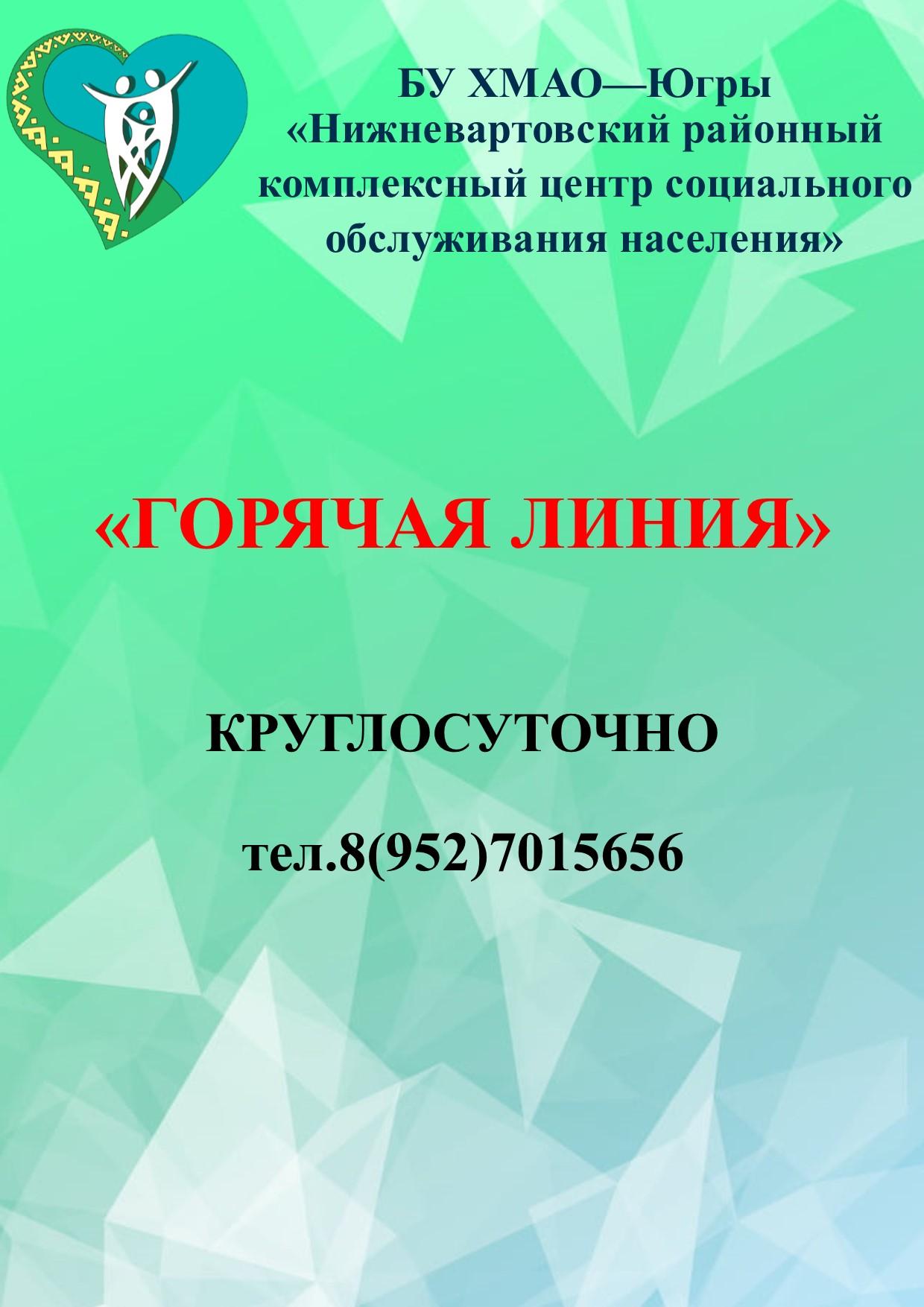 """""""ГОРЯЧАЯ ЛИНИЯ"""""""