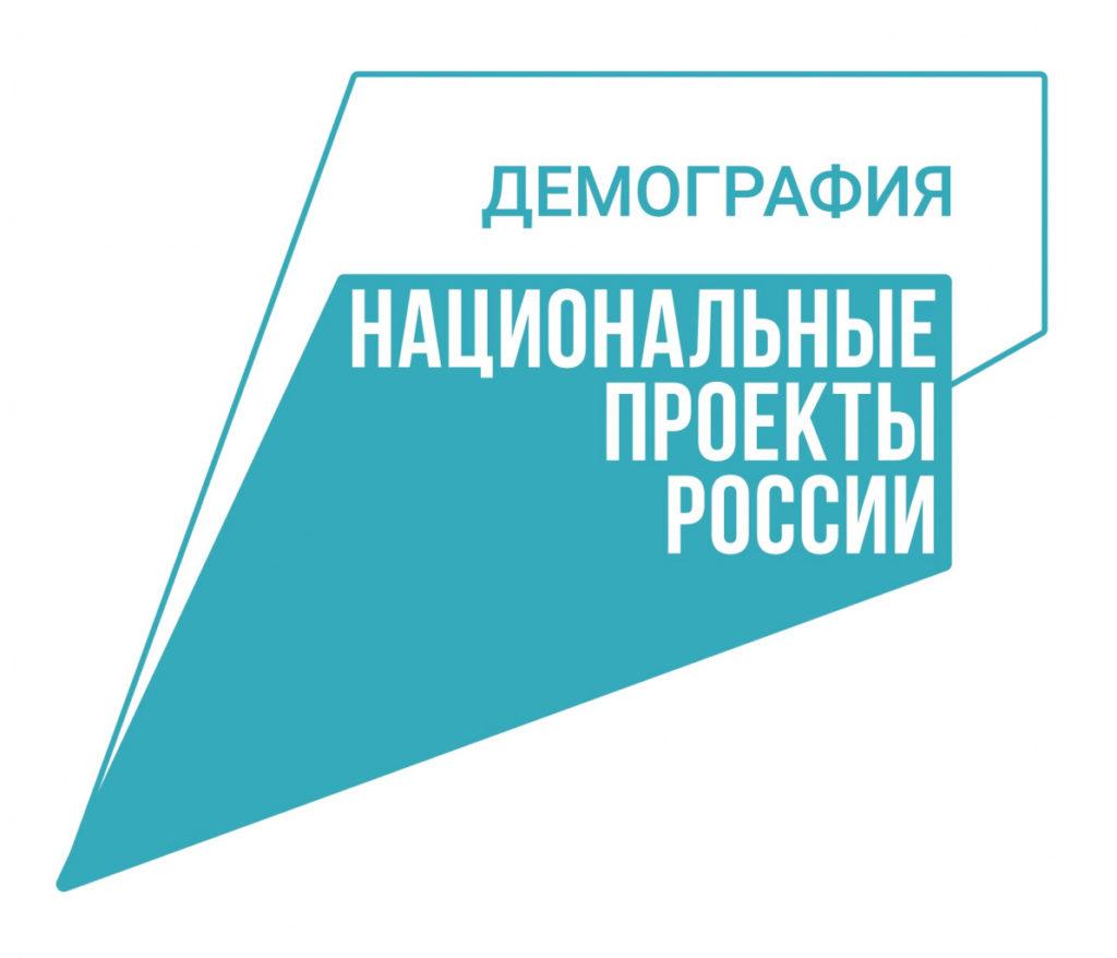 """Логотип """"Национальные проекты России"""" """"Демография"""""""