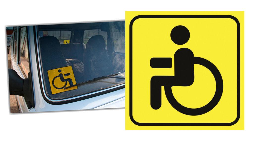 """Знак """"Парковка инвалида"""""""