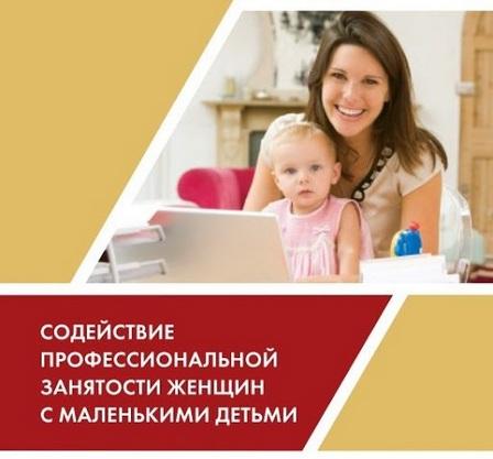 """Картинка: женщина и ребенок. Надпись: """"Содействие профессиональной занятости женщин с маленькими детьми"""""""
