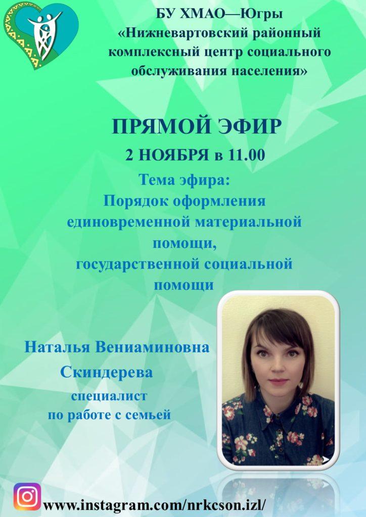 Прямой эфир в Инстаграм 02.11.2020 в 11.00