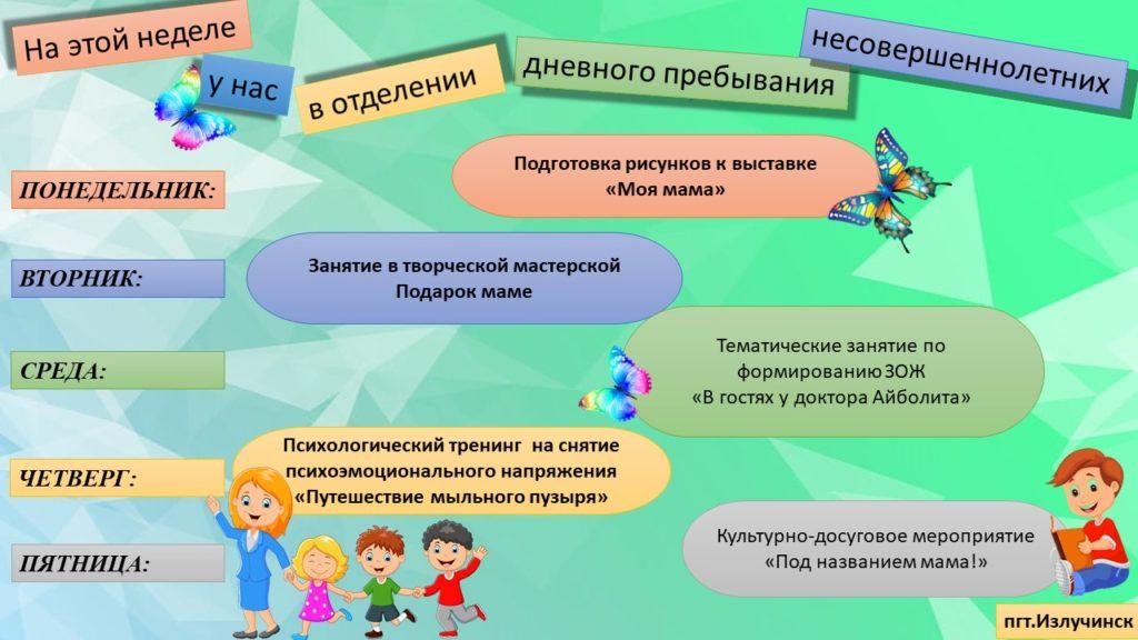 План мероприятий ОДПН пгт.Излучинск