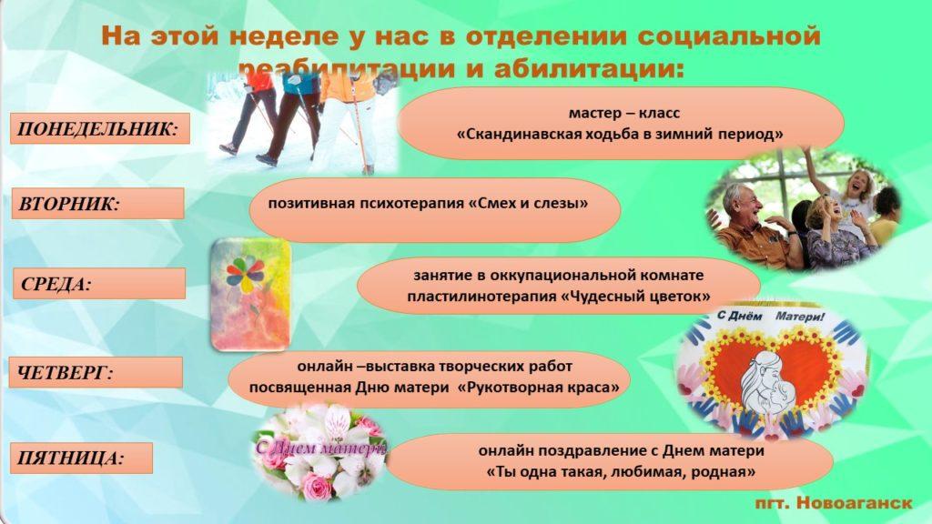 План мероприятий ОСРиА пгт.Новоаганск