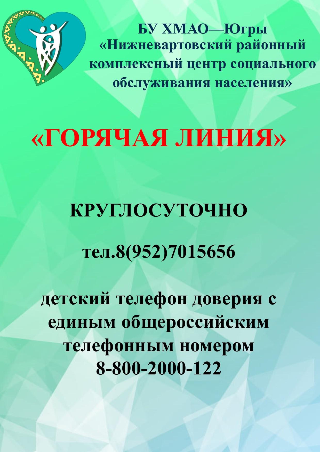 """""""Горячая линия"""" + детский телефон доверия"""
