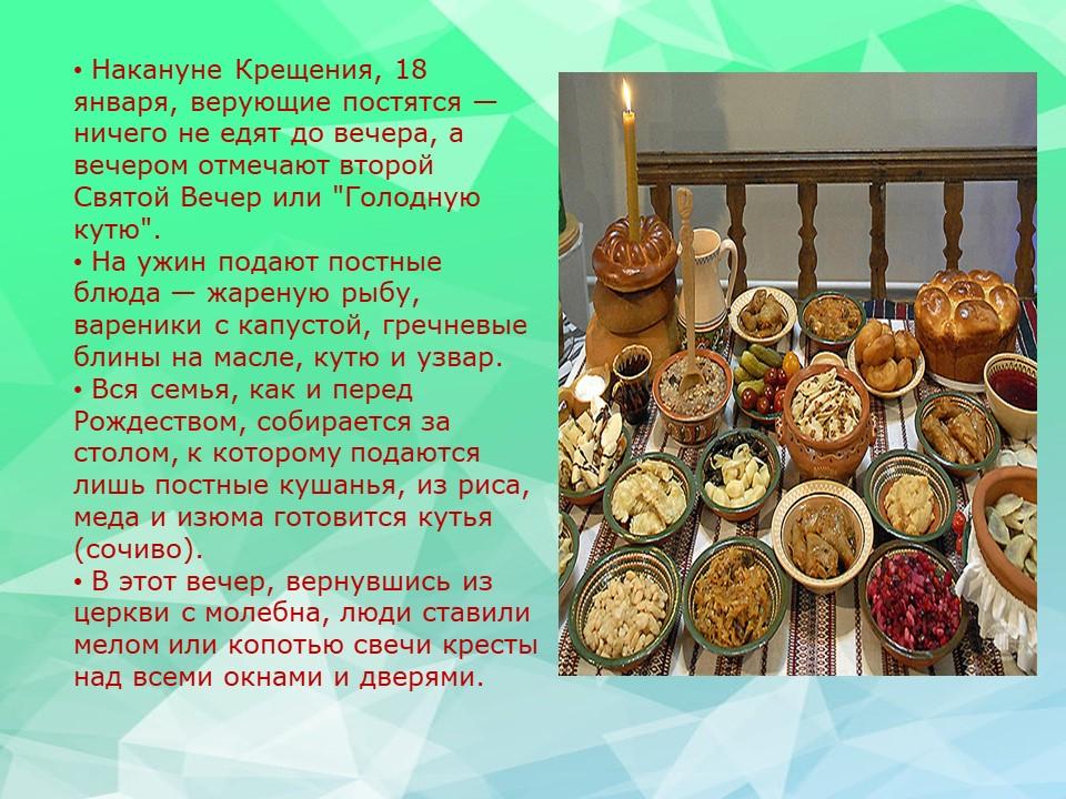 """""""Крещение Господне: история, традиции, приметы"""""""