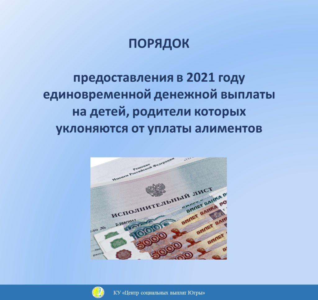 Порядок предоставления в 2021 году единовременной денежной выплаты на детей, родители которых уклоняются от уплаты алиментов.