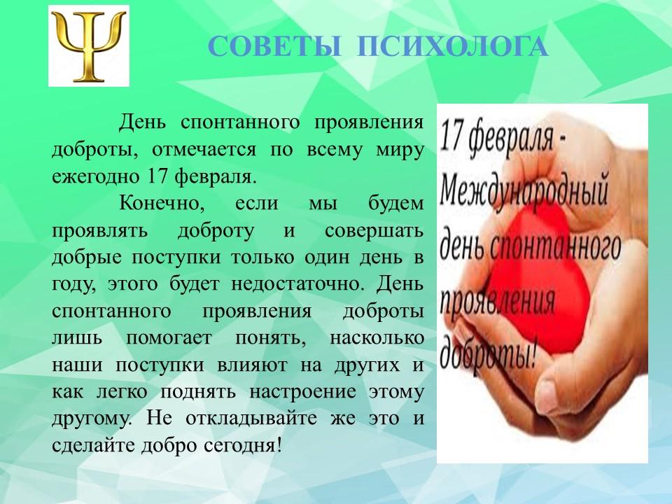 17 февраля - Международный день спонтанного проявления доброты!
