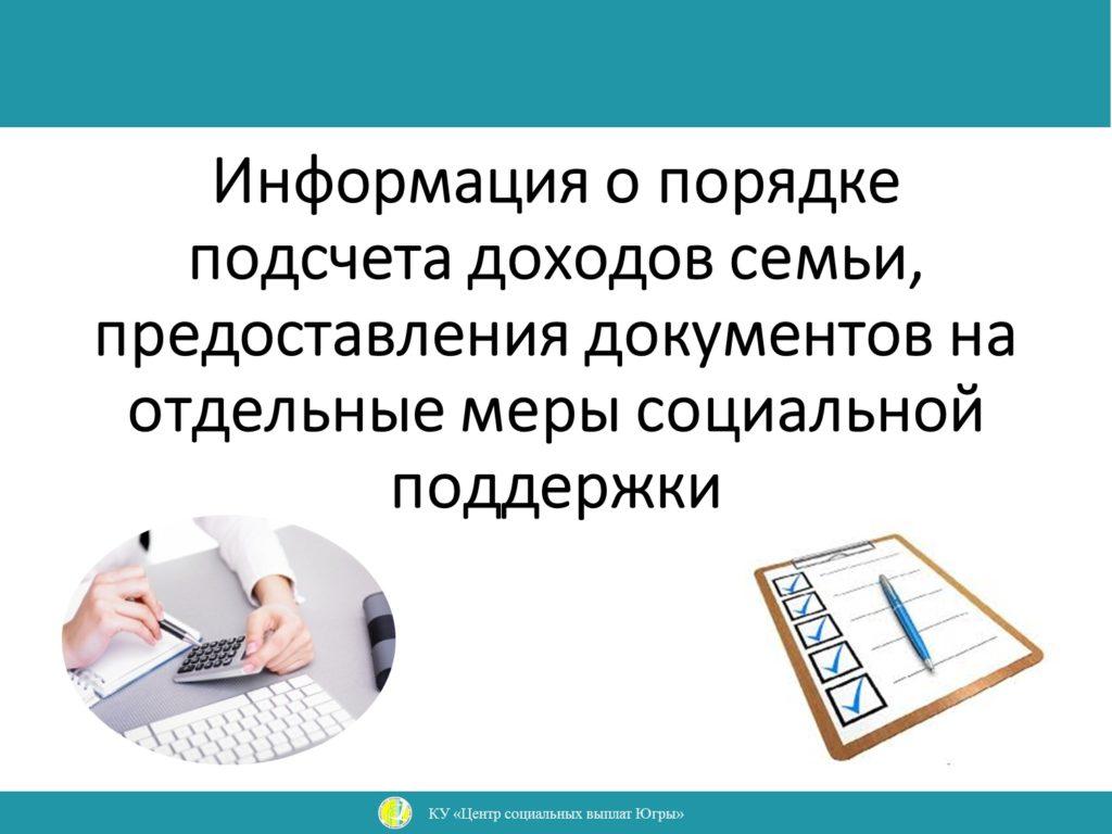 Информация о порядке подсчета доходов семьи, предоставления документов на отдельные меры социальной поддержки