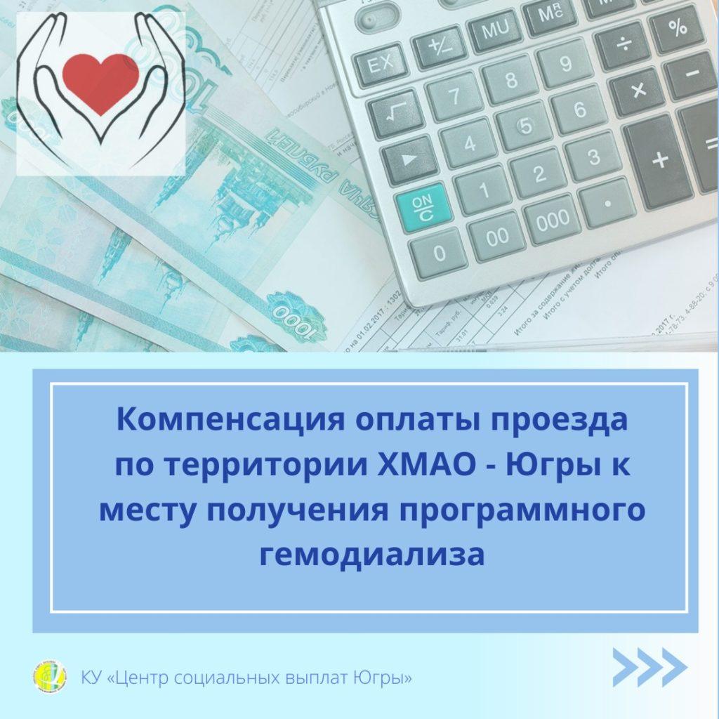 Компенсация оплаты проезда по территории ХМАО-Югры к месту получения программного гемодиализа.