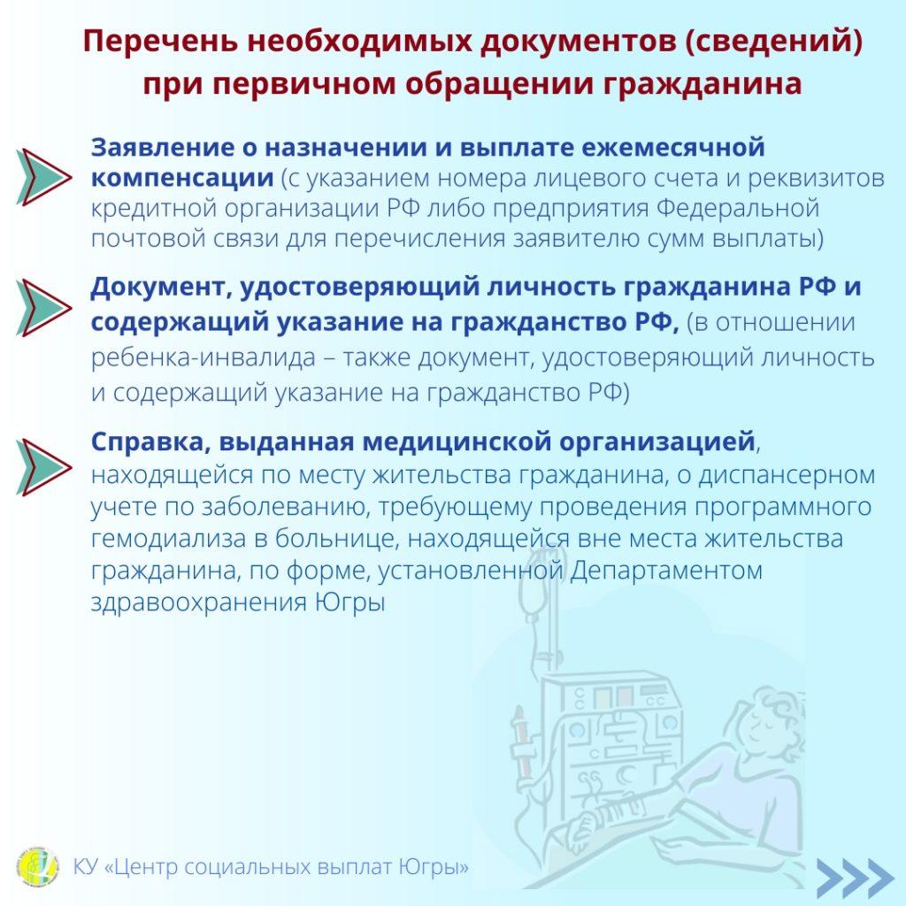 Перечень необходимых документов (сведений) при первичном обращении гражданина.