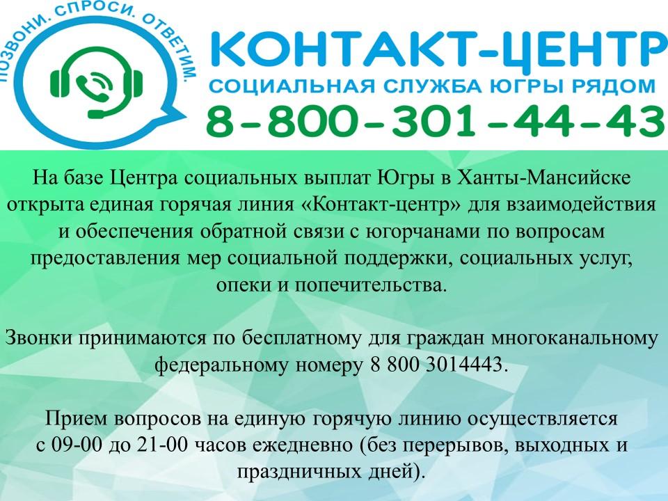 """""""Контакт-центр"""""""