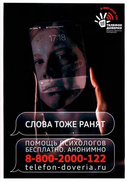 ТЕЛЕФОН ДОВЕРИЯ СЛОВА ТОЖЕ РАНЯТ ПОМОЩЬ ПСИХОЛОГОВ БЕСПЛАТНО. АНОНИМНО 8-800-2000-122 telefon-doveria.ru