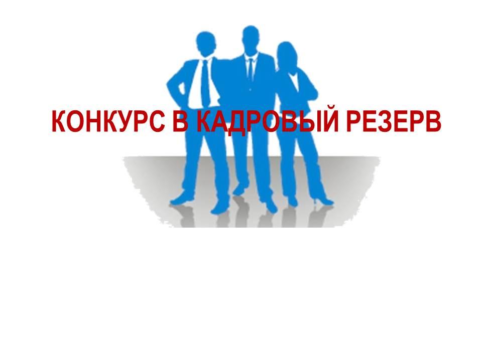 Объявление о проведении конкурса на включение в резерв управленческих кадров