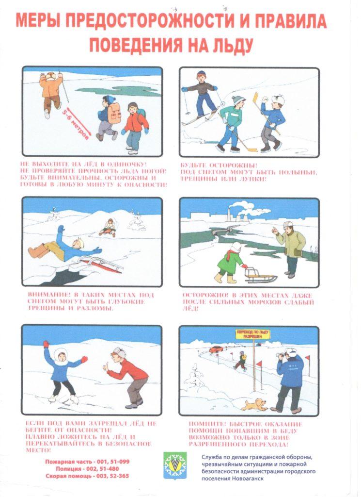 Меры предосторожности и правила поведения на льду.