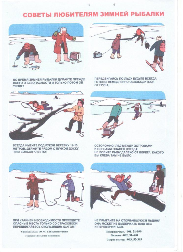 Советы любителям зимней рыбалки.
