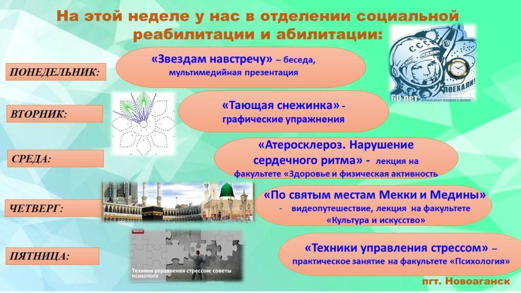"""Рубрика """"У нас на этой неделе"""" старшее поколение пгт.Новоаганск"""