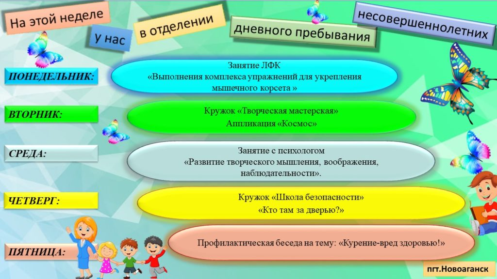"""Рубрика """"У нас на этой неделе"""" детство пгт.Новоаганск"""
