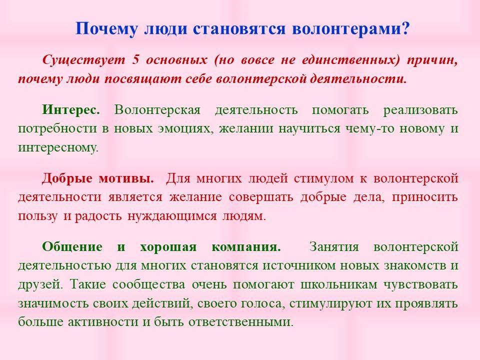 """""""Радость добрых дел"""""""