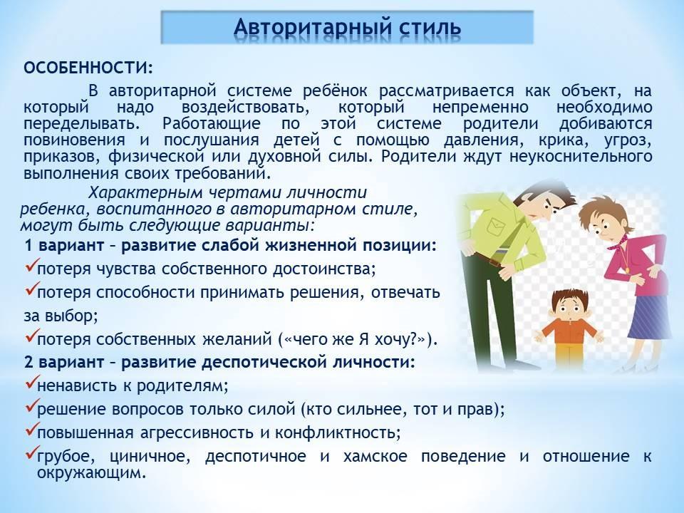 Семья - основа воспитания