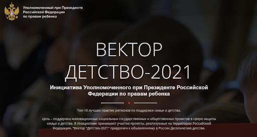 Всероссийский конкурс «Вектор детства»