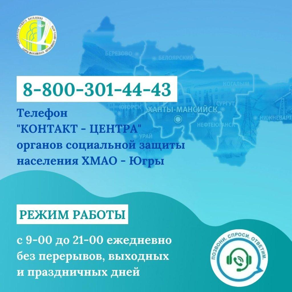 """""""Контакт-центр"""" 8-800-301-44-43"""