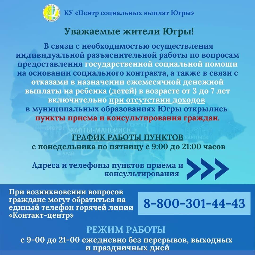 Пункт приема и консультирования граждан