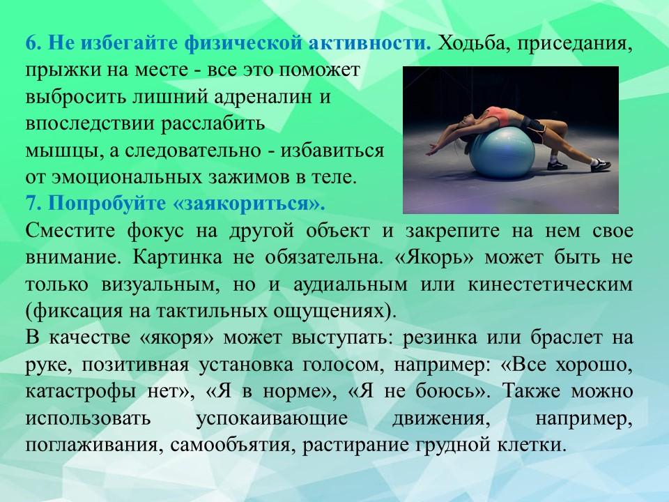 """6. Не избегайте физической активности 7. Попробуйте """"заякориться"""""""
