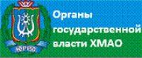 Органы государственной власти ХМАО-Югра