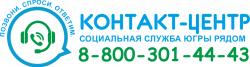 контакт-центр 2020 социальная службы югры рядом 8-800-301-44-43